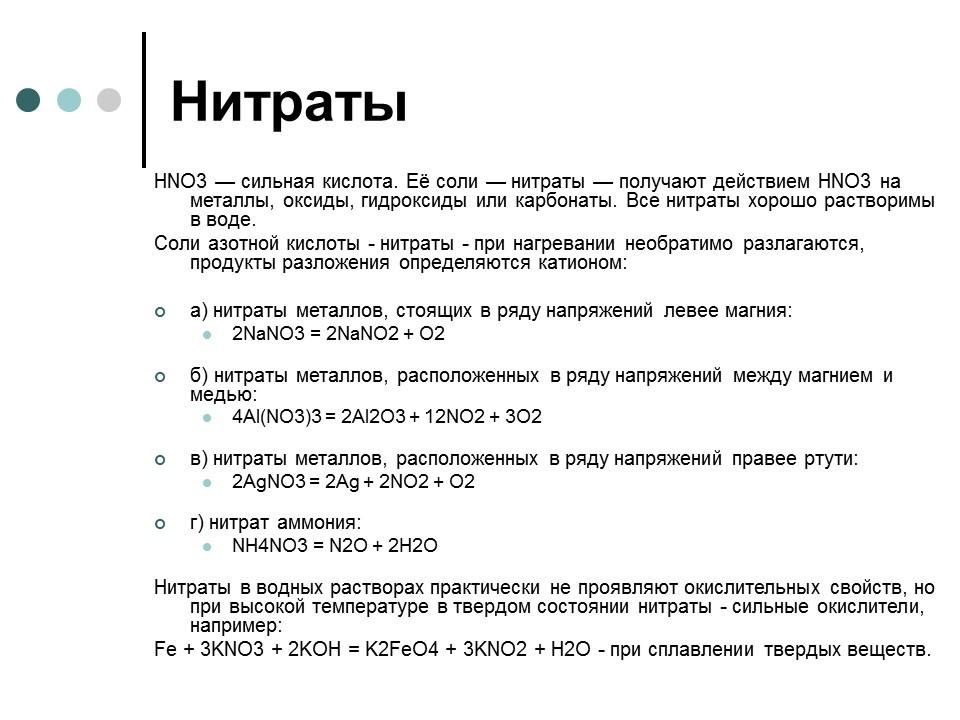 Реферат по химии азотная кислота 6255